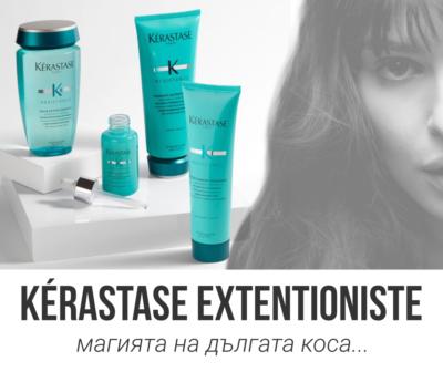 Kérastase Resistance Extentioniste - Серия за слаба и дълга коса