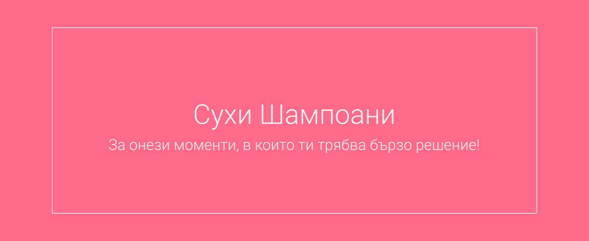 suh-shampoan