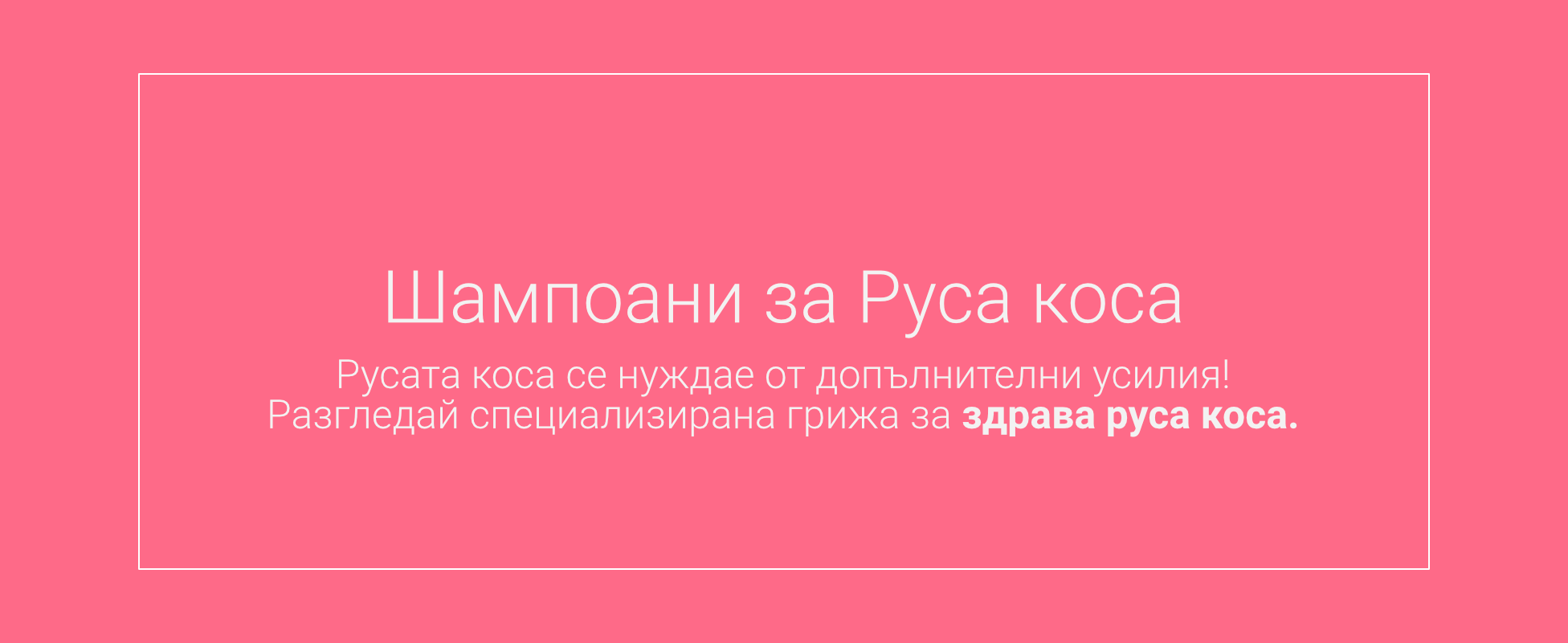 shampoani-za-rusa-kosa