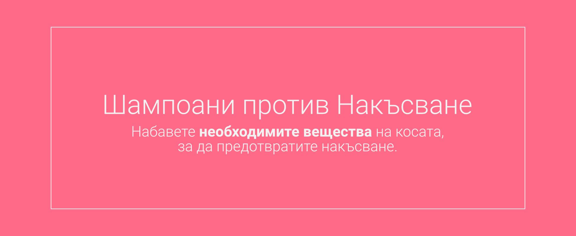 shampoani-protiv-nakasvane