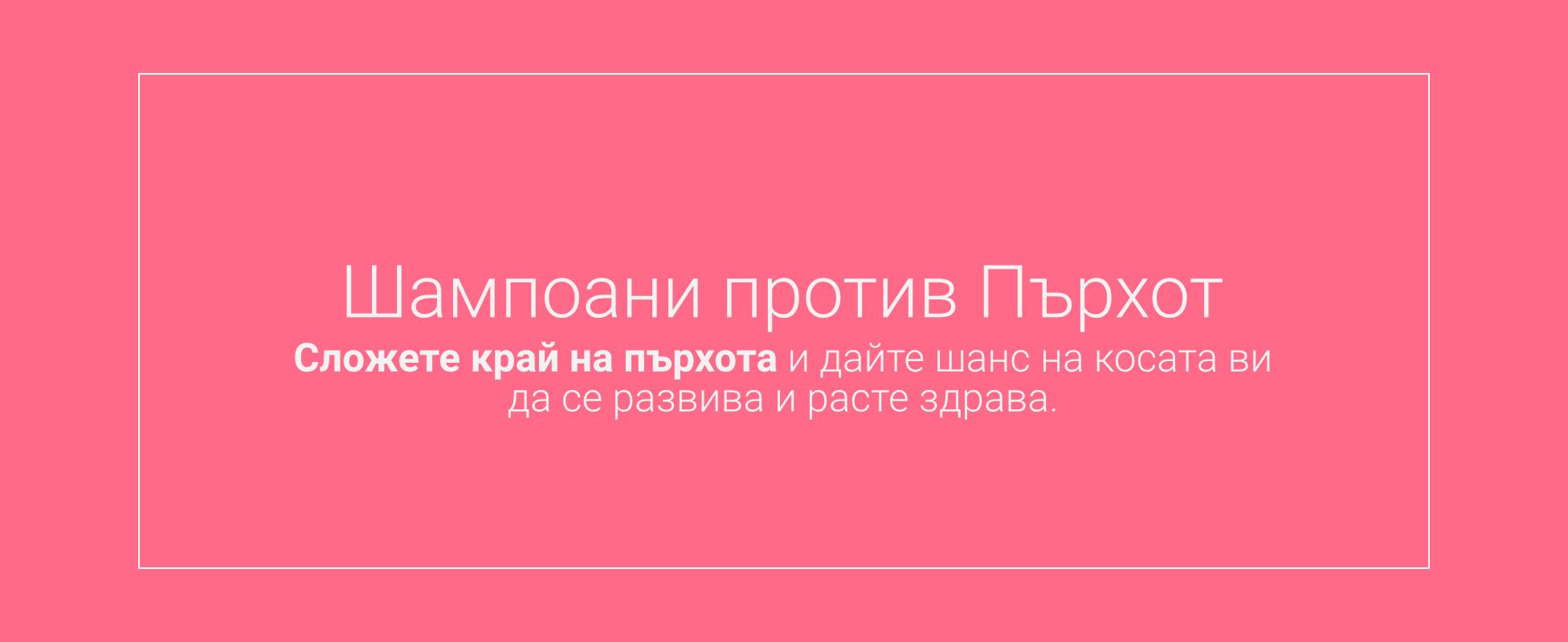 shampoani-protiv-parhot