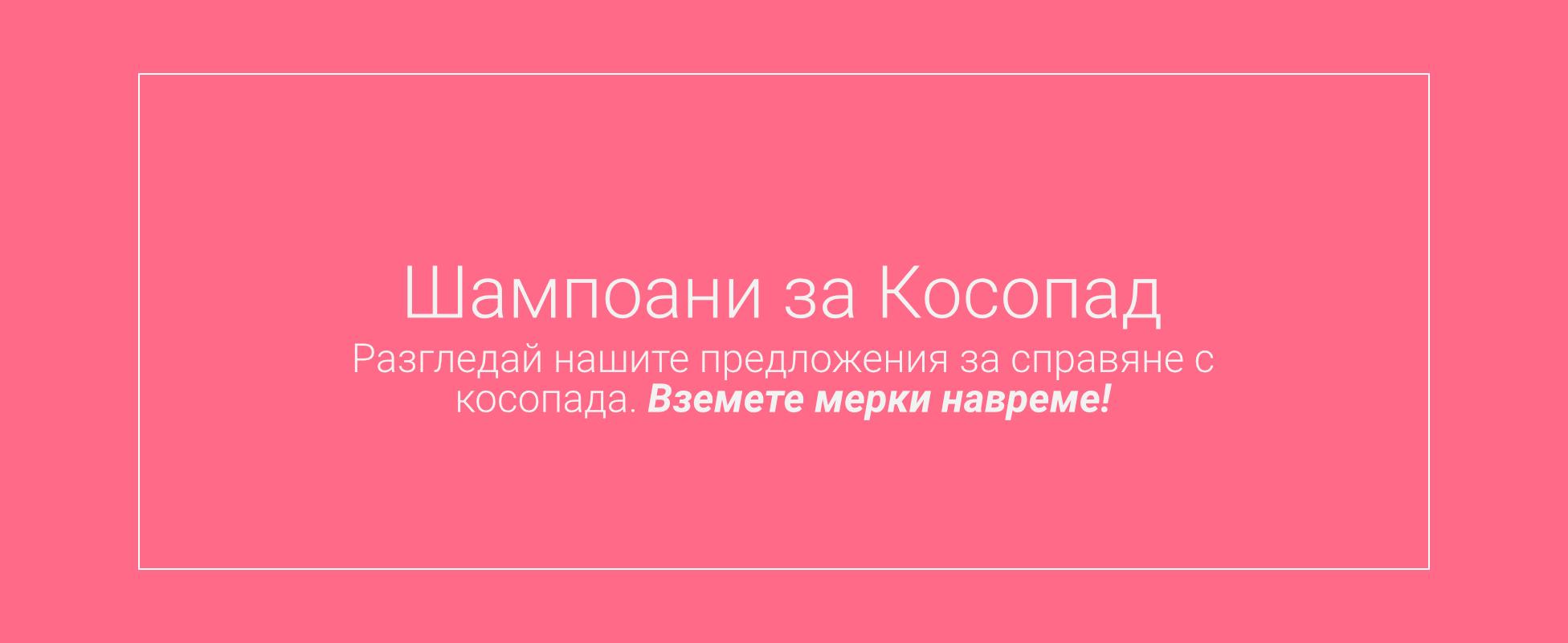 shampoani-protiv-kosopad