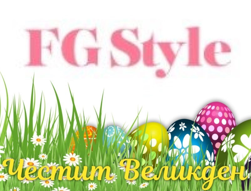 Страстната седмица и на Великден - FG Style